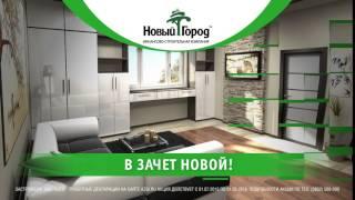 видео Взаимозачет вашего жилья на новую квартиру