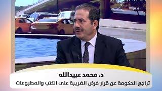 د. محمد عبيدالله - تراجع الحكومة عن قرار فرض الضريبة على الكتب والمطبوعات