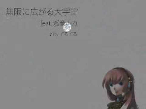 Megurine Luka covers The Opening Scat of Space Cruiser Yamato