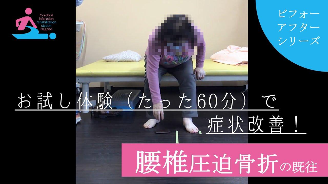 圧迫 骨折 第 三 腰椎