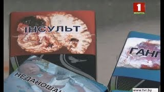 В Білорусі діють нові вимоги до зовнішнього вигляду упаковок сигарет