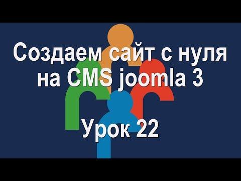 Урок 22. Создаем меню в Joomla 3