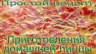Простой рецепт приготовления вкусной и домашней пиццы с майонезом