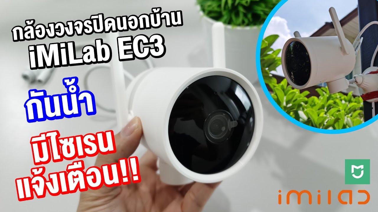รีวิว!! imiLab EC3 กล้องวงจรปิด Outdoor รุ่นแรกที่ Xiaomi ทำออกมาให้สามารถ สั่งหมุนกล้องได้!!