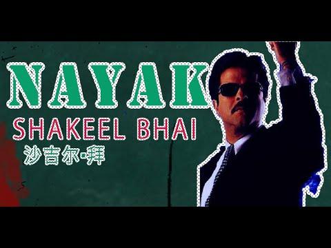 Nayak Spoof -ft . Anil Kapoor, Amresh Puri - Shakeel Bhai