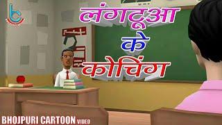 लंगटूआ के कोचिंग | Langatua Ke Coaching | Drôle Bhojpuri Cartoon Vidéo