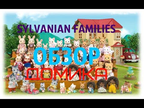 SYLVANIAN FAMILIES HOME REVIEW (ДОМИК СИЛЬВАНИЯ ФЭМИЛИ)