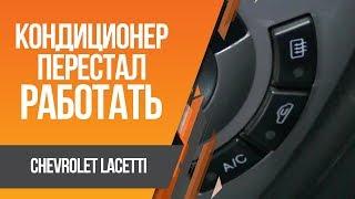 Chevrolet Lacetti не включается кондиционер