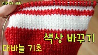 [김라희] 대바늘 기초 실 색깔 바꾸기 / 배색하는법 …