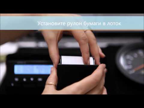 Видеоинструкция для водителей: замена бумаги в тахографе