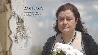Донбасс. Новые смыслы в условиях войны