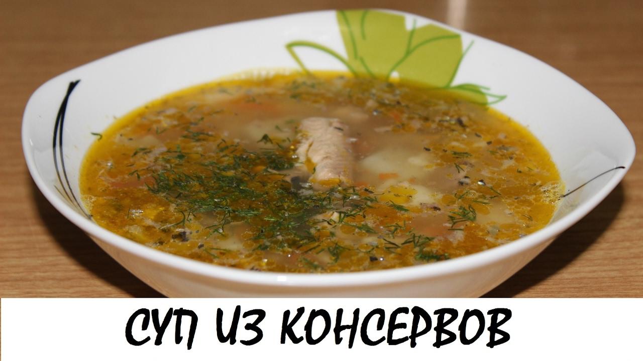 96Суп с консервами рыбными и рисом рецепт