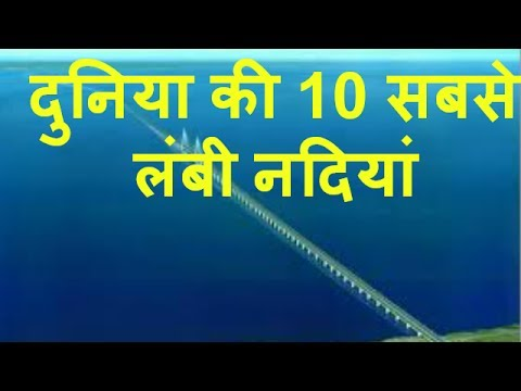 दनय क सबस लब नदय Top - Top ten longest rivers in the world