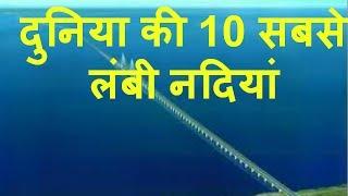 दुनिया की 10 सबसे लंबी नदियां   Top 10 Longest Rivers In The World  (hindi)