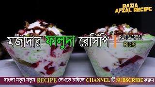 Faluda | অরিজিনাল ফালুদা রেসিপি | Faluda Recipe Bangla | How To Make Faluda | Ramadan recipe