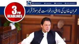 Imran Khan Disqualification Petition Rejected | News Headlines | 3:00 PM | 24 Sep 2018 | 24 News HD