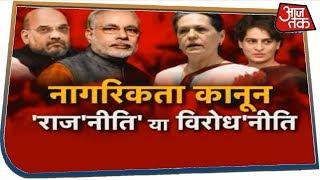 नागरिकता कानून 'राज'नीति या 'विरोध'नीति ? देखिए Dangal With Rohit Sardana