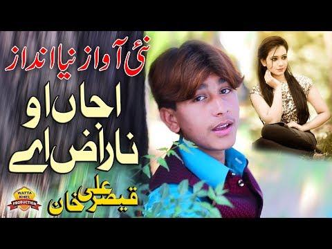 Ajjan O Naraz Ay - Singar Qaiser Ali Khan - Jaindi Khatir Dar Dar Rul Gaye New Saraiki Song 2019
