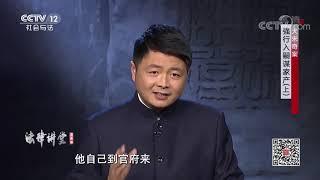 《法律讲堂(文史版)》 20200406 大宋奇案·强行入嗣谋家产(上)| CCTV社会与法