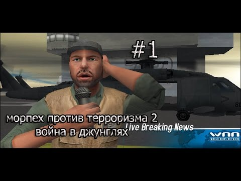 Морпех против терроризма 2 война в джунглях / Marine Sharpshooter II: Jungle Warfare -Прохождение#4