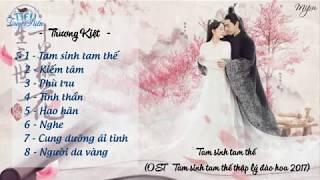 [TTK][Audio] Tổng hợp nhạc phim cổ trang hay nhất của Trương Kiệt 2017