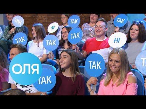Новий Канал: ОЛЯ - Ольга Фреймут играет в Да-нет - Выпуск 13 - 19.09.2018