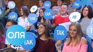 ОЛЯ - Ольга Фреймут играет в Да-нет - Выпуск 13 - 19.09.2018