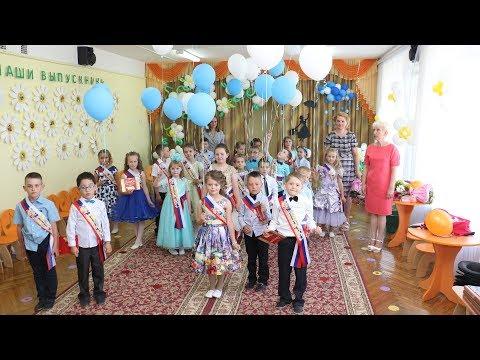 Выпускной в Детском саду 2018 - Ласточка / Полная версия