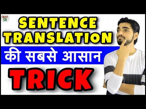 Translation Trick   Translation Hindi to English   Translation into English/In Hindi/English Grammar