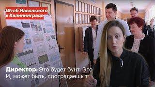Сторонница Навального против директора школы / Калининград / запись разговора