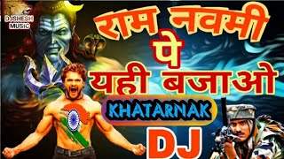 रामनवमी सबसे KHATARNAK डाईलाॅग DJ COMPETITION+ JAIKARA 2019 Song(MAHAKALSpecial)DjShesh
