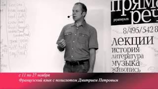 с 11 ноября Французский язык с Дмитрием Петровым