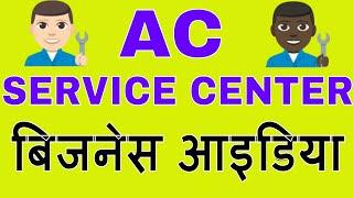 Neden ve Nasıl ,Hintçe AC { Klima } Servis Merkezi | İş Fikri Başlatın .