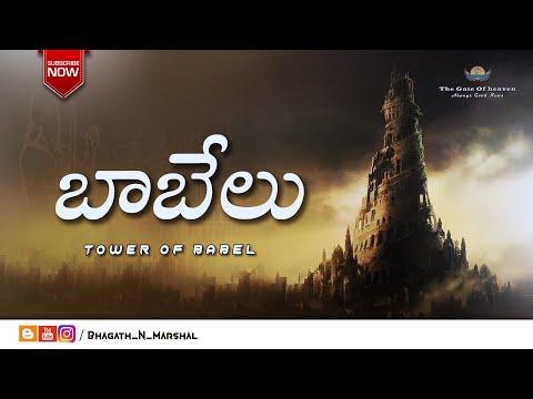#12 బాబేలు - Genesis 10,11th Chapters - The Bible Project (Telugu) - The Gate Of Heaven