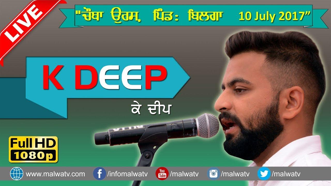 ਕੇ ਦੀਪ ● K DEEP ● LIVE at BILGA (Jalandhar) MELA 2017 ● Part 3rd ● NEW LIVE ● HD ●
