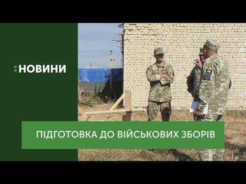 Підготовку локацій до збору військовослужбовців завершують на Закарпатті