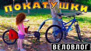 🚲  ВЕЛО ВЛОГ: 🚲  Наша прогулка на моём необычном велосипеде | Складной велосипед