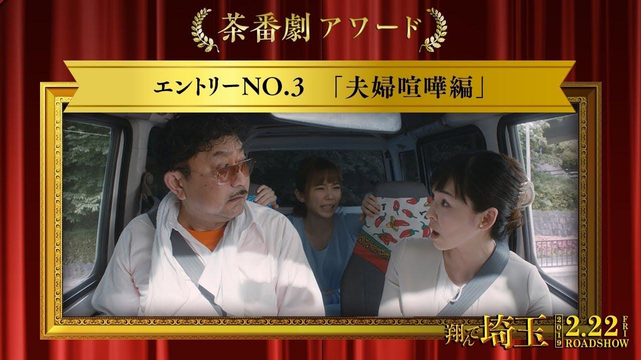 「翔んで埼玉 夫婦ケンカ」の画像検索結果