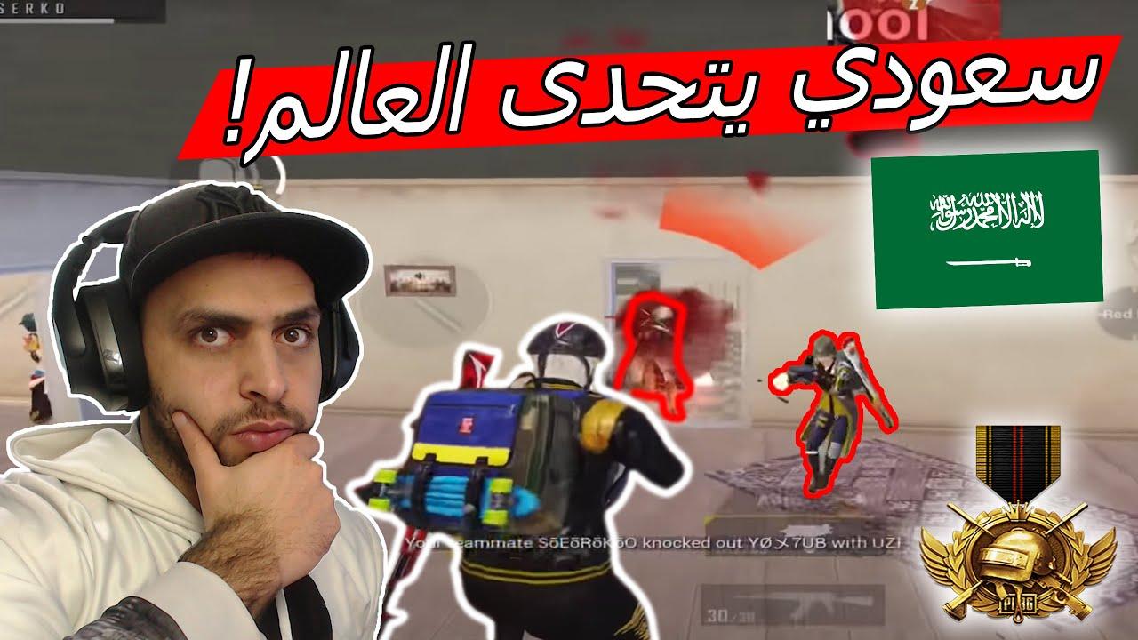 اول مرة بتاريخ ببجي موبايل لاعب كردي يتحدى اسطورة السعودية الجديد !!