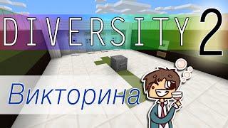 Diversity 2 → Викторина