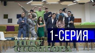 """Реалити-шоу """"ИЩУ СПОНСОРА"""" 1 Серия, """"INTRO"""" Все по честному!"""