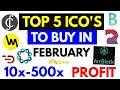 💥Top 5 ico to buy in Feburary | Big blasts🔥
