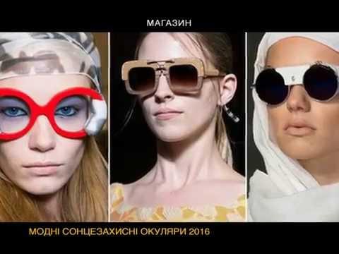 Модные очки лето 2016 тишейды