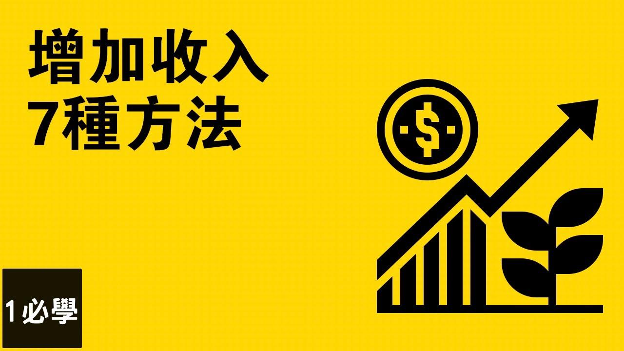 Download 如何增加收入來源? 7種增加收入的方法
