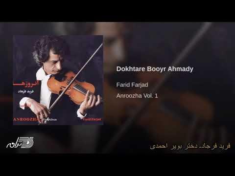 Farid Farjad- Doktre Booyr Ahmady فرید فرجادـ دختر بویر احمدی