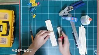 나무젓가락 공예/범선만들기(빅토리호/H.M.S VICTORY) - Tip. 사포질 도구 만들기(보너스 영상)