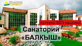 Санаторий &quot;Балкыш&quot;, Казань  Путевки в &quot;Балкыш&quot;.<