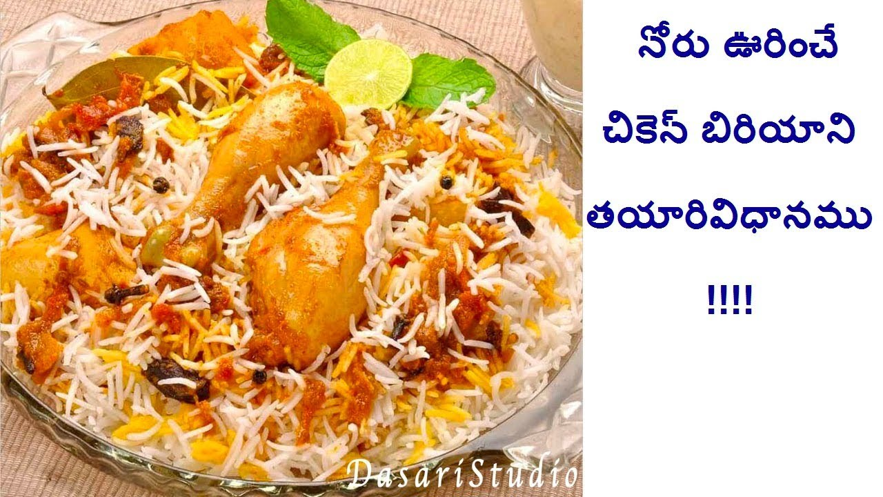 how to make chicken biryani youtube
