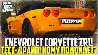 ПРОВИНЦИЯ ДЕМО! ТЕСТ-ДРАЙВ CHEVROLET CORVETTE ZR1! ДЛЯ КОГО ПОДОЙДЁТ? - MTA PROVINCE