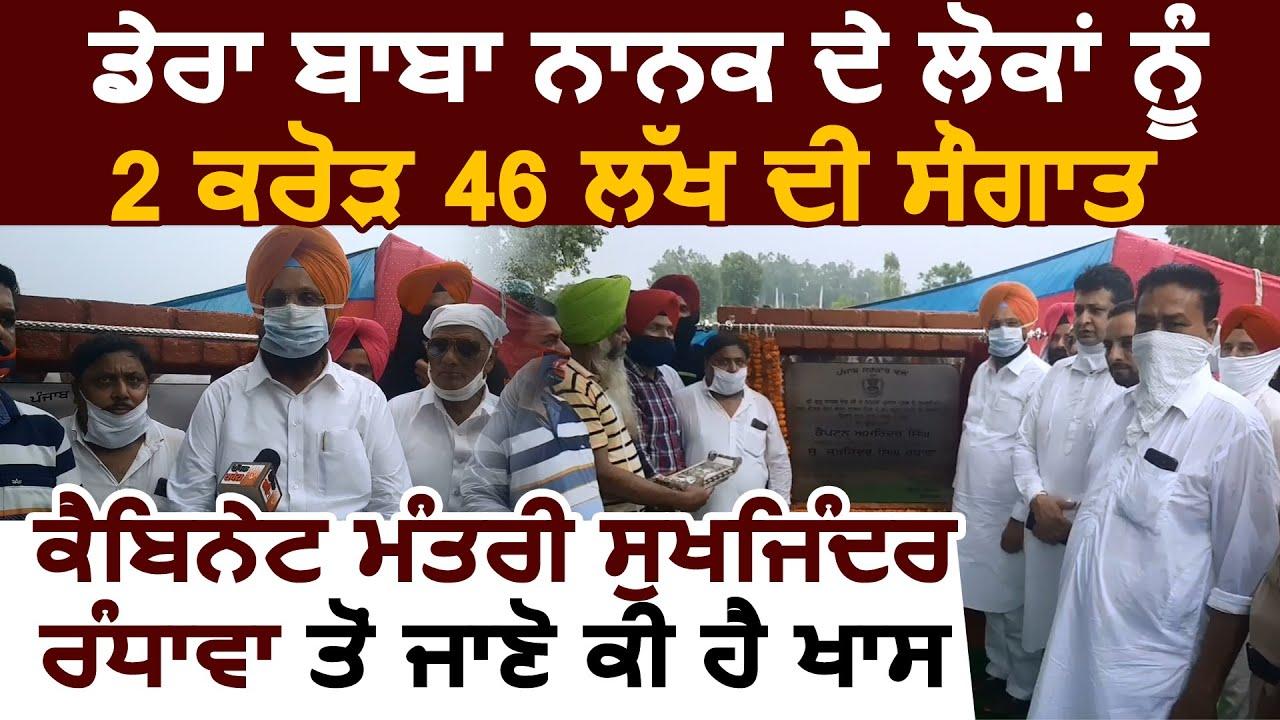 Exclusive : Sukhjinder Randhawa ने Dera Baba Nanak में किया 2 करोड़ 46 लाख से बनी पार्क का उद्घाटन